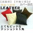 背当てジャンボクッションカバー65角(合皮レザー )ファスナー式【日本製】65×65cm