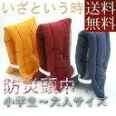 【送料無料】◆小学生〜大人用まで(オックス無地)防災頭巾(大...