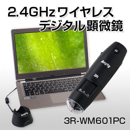 ワイヤレスデジタル顕微鏡 PCモデル(600倍) 3R-WM601PC スリーアールソリューション デジタル顕微鏡