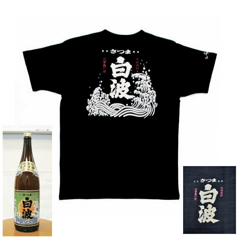 酒造Tシャツ