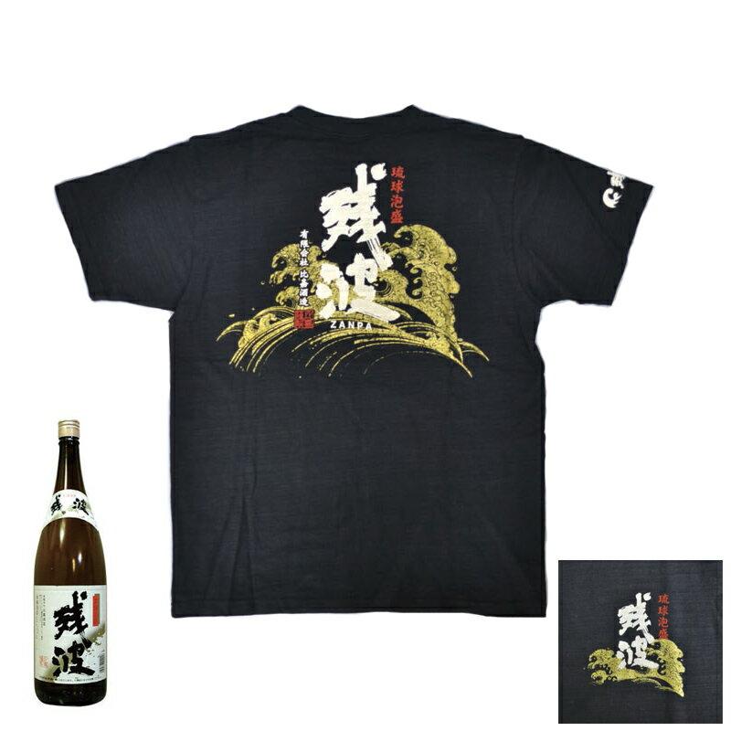 残波 ZANPA 酒造メーカーコラボシャツ Tシャツ