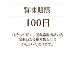 賞味期限100日