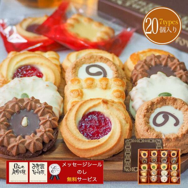 ギフトロシアケーキ20個ジャムクッキーチョコ子供お菓子焼き菓子詰め合わせスイーツ洋菓子プレゼント贈り物個包装かわいい女性ロシアン