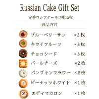 ロシアケーキ内容量15個