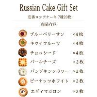 ロシアケーキ内容量20個