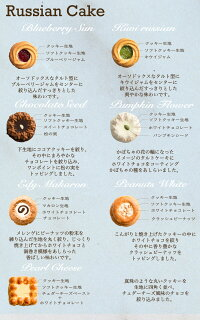 ロシアケーキ味紹介修正版