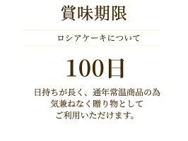 ロシア賞味期限100日