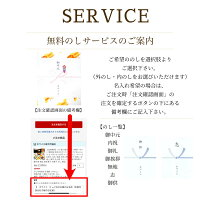 のしサービス