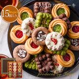 大人の ロシアケーキ 15個 ホワイトデー 2021 ギフト クッキー チョコ 抹茶 いちご お菓子 焼き菓子 詰め合わせ スイーツ 洋菓子 プレゼント 贈り物 個包装 かわいい 女性 ロシアン ケーキ 内祝い お礼 お祝い 誕生日 お返し 東京 手土産 おしゃれ のし 人気
