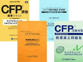 CFP基本テキストコース