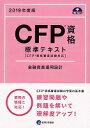 CFP基本テキストコース 金融資産運用設計