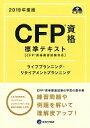CFP基本テキストコース ライフ・リタイアメントプラン