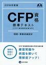 CFP基本テキストコース 相続・事業承継設計