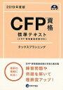 CFP基本テキストコース タックスプランニング