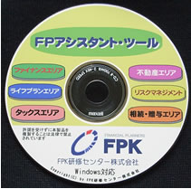 FPアシスタント・ツール CD版