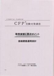 CFP演習解説DVDコース 金融資産運用設計