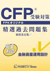 CFP受験対策精選過去問題集
