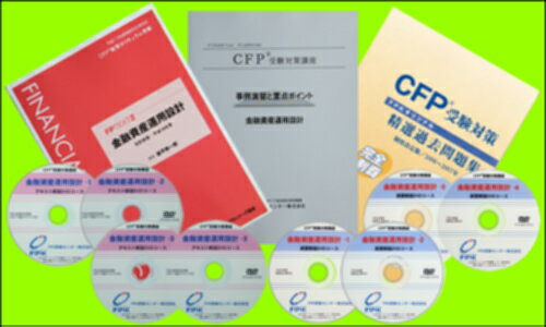 CFP強力合格コース リスクと保険