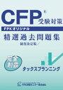 合格のための最重要ツール、過去問制覇がポイントになる!FPKオリジナルCFP(R)精選過去問題集CF...
