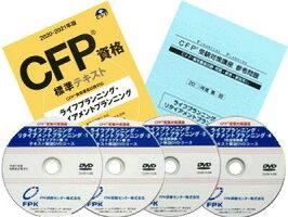 テキスト解説DVDコースライフ・リタイアメントプラン