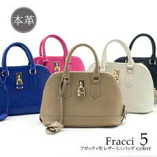 【Fracci】ブガッティ型レザーミニバッグ2wayブルー/グリーン/ブラック