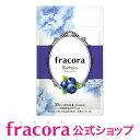 フラコラ fracora 協和 ブルーベリー 1袋30粒入り/17.4g 健康食品 公式ショップ