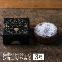 ショコりゃあて3号ガトーショコラチョコレートケーキ贈答品スイーツギフトチョコレート贅沢濃厚八丁味噌名古屋名古屋土産常温