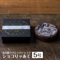 ショコりゃあて5号ガトーショコラチョコレートケーキ贈答品スイーツギフトチョコレート贅沢濃厚八丁味噌名古屋名古屋土産常温