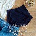 ソフィ 極ぴたFIT エレガントフィット ふつう丈 Lサイズ ブラック(1枚入)【ソフィ】