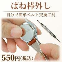 時計ベルト交換/ばね棒はずし工具