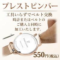 時計ベルト交換/プレストピンバー