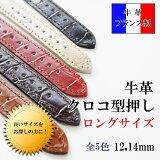 牛革 クロコ型押し ロングサイズ 12mm 14mm 腕時計ベルト S5-crocoL