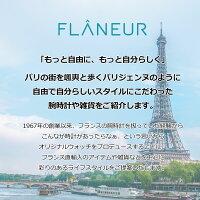 FLANEUR/フラヌール/ブランド