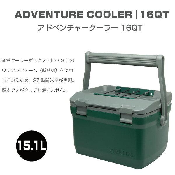 STANLEY スタンレー / ADVENTURE COOLER (16 QT) (15.1L) アドベンチャークーラー  BBQ アウトドア 野外  保冷  クーラーボックス