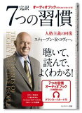 『完訳 7つの習慣 人格主義の回復』 オーディオブックダウンロードカード付(19時間48分)