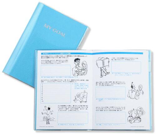【お得なセット】7つの習慣ファミリー改訂版(書籍)+7つの習慣ファミリー・プランナー(日付無し綴じ手帳)のセット
