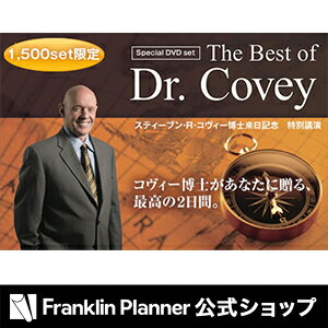 「The Best of Dr.Covey」5枚組DVDセット【送料無料】10P26Mar16