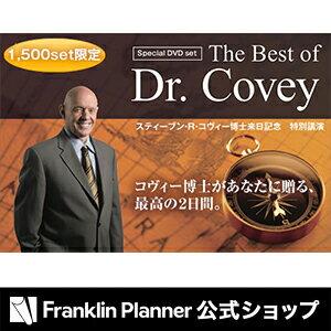 1500セット限定「The Best of Dr.Covey」5枚組DVDセット