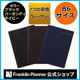 フランクリンプランナー  綴じ手帳2018年1月始まり B6「7つの習慣」ウィークリー  手帳 システム手帳 リフィル フランクリンプランナー2018