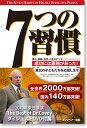 著者スティーブン・R・コヴィー博士来日講演のDVD特典付『7つの習慣 成功には原則があった!』...