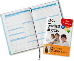 【お得なセット】【7つの習慣ファミリー改訂版書籍】+7つの習慣ファミリー・プランナーセット綴じ手帳
