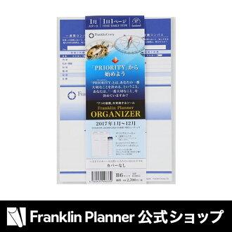在富蘭克林計劃者裝訂筆記本2017年4月開始,沒有B6組織者覆蓋物的筆記本系統筆記本再菲爾富蘭克林計劃者2017 10P03Dec16