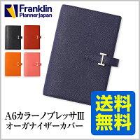 【公式】A6 サイズ カラーノブレッサ3 オーガナイザー カバー 手帳カバー 手帳 システム手帳 スケジュール帳 7つの習慣 人気 女性 フランクリンプランナー フランクリン FranklinPlanner Franklin Planner