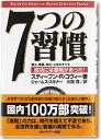 フランクリン・プランナーのオススメ書籍『7つの習慣 成功には原則があった!』