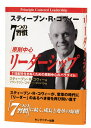 フランクリン・プランナーのオススメ書籍『7つの習慣 原則中心 リーダーシップ』