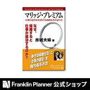 フランクリン・プランナーのオススメ書籍『マリッジ・プレミアム 仕事の成功を約束する結婚生活...