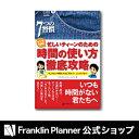 フランクリン・プランナーのオススメ書籍『マンガで読む忙しいティーンのための時間管理の使い...