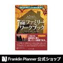 フランクリン・プランナーのオススメ書籍『家族の絆を強めて人生の成功を勝ち取る7つの習慣ファ...