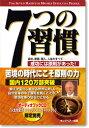 フランクリン・プランナーのオススメ書籍『7つの習慣 成功には原則があった!』コヴィー博士メッセージCD付