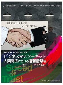 ビジネスマスターキット人間関係における信頼構築編〜スピード・オブ・トラスト〜【送料無料】